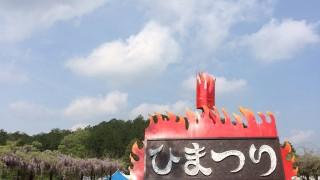 茨城県笠間市のひまつりに行ってきた!混雑と駐車場レポート。